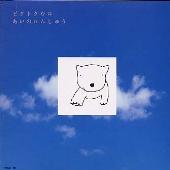 - CD ALBUM - WBVC-001 | ¥2,000