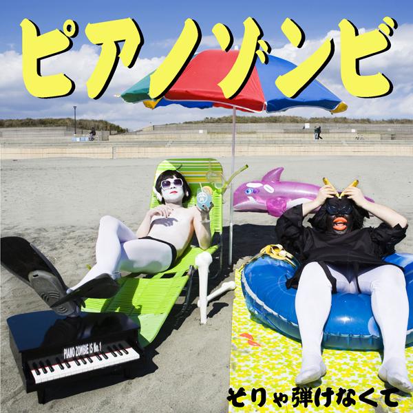 - Mini Album - WBCD-3 | ¥1,700 (Tax.in)